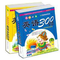 全2本英语300词和英语会话300句小学幼儿园儿童快乐看图学单词读物卡片必备启蒙教材学习教学我的成长启蒙书袖珍口袋书籍
