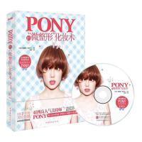 Pony的微整形化妆术 朴惠敏 PONY的特别彩妆书 pony四季美妆物语. pony热集美妆蜜语 pony化妆书 教