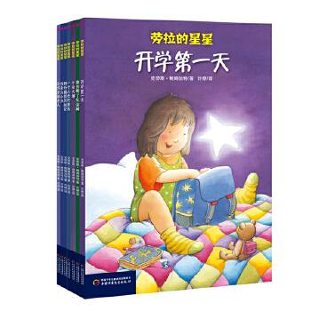 劳拉的星星(全7册) 德国著名儿童文学作家鲍姆加特经典之作,温暖孩子的心灵。