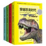 超新全景图解小百科・地球生物篇(全四册)