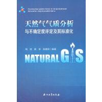 天然气气质分析与不确定度评定及其标准化