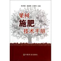 果树施肥技术手册 张洪昌//段继贤//王顺利