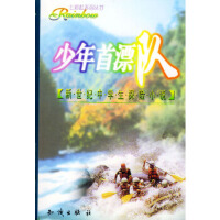 七彩虹系列丛书:少年首漂队