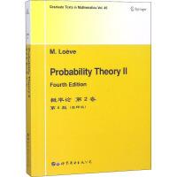 概率论 第2卷 第4版(影印版) 世界图书出版有限公司北京分公司