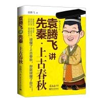袁腾飞讲先秦・上古春秋