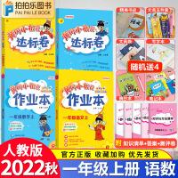 黄冈小状元一年级上语文数学作业本达标卷全套4本人教版