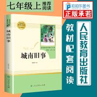 城南旧事人民教育出版社人教版(林海音)未删减完整版