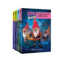 鸡皮疙瘩心理历险系列(共4册)