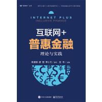 互联网+普惠金融:理论与实践(团购,请致电400-106-6666转6)