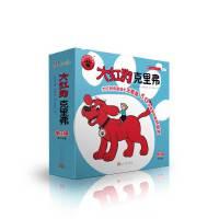 大红狗克里弗第2辑(套装共10册)(2017年新版)