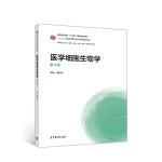 医学细胞生物学(第4版)