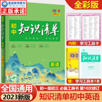 知识清单初中英语知识清单 2021全彩通用版 初中知识清单英语中考总复习