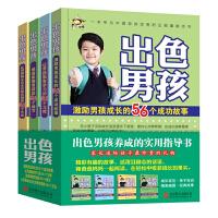 男孩成长必读书 出色男孩 全4册 优秀男孩励志成长书 想赢的男孩 我要成为了不起的男孩 男孩的冒险书 中国男孩定正能量励志书 家长送给孩子珍贵礼物成功故事 出色男孩 好爸爸的影响力书