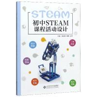 初中STEAM课程活动设计