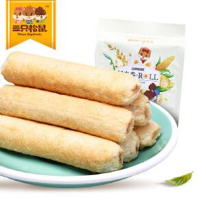 【三只松鼠_鲜米卷160gx2袋】休闲零食特产糙米卷蛋黄味鲜香夹心米卷
