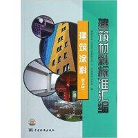 建筑材料标准汇编 建筑涂料(第2版)