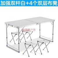 折叠桌子餐桌户外桌椅便携式摆摊简易小桌子家用饭桌会议长方条桌