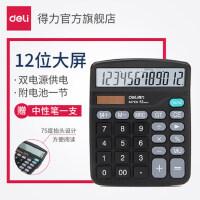 得力计算器837经济型太阳能双电源语音计算机财务大按键大屏办公