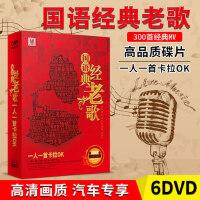 正版汽车载dvd碟片华语经典老歌国语流行音乐光盘高清无损MV视频