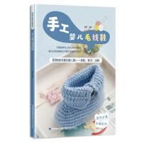 【二手正版9成新】手工婴儿毛线鞋(妈咪手编系列) 张翠 福建科技出版社 9787533552299