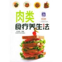 【旧书二手书九成新】肉类食疗养生法――快乐健康丛书,叶知秋 编著,吉林科学技术出版社
