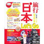 日本旅行Let's Go(第三版)