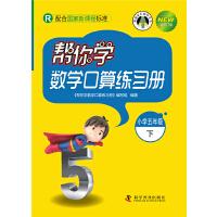 帮你学数学口算练习册(小学五年级下)配合国家新课程标准