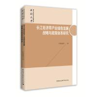 长江经济带产业绿色发展战略与政策体系研究