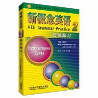 新概念英语2 语法练习