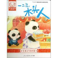 一二三木头人(学会表达情感需求)/熊猫桐桐绘本丛书