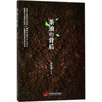 茶油的背后 中国发展出版社