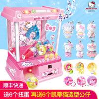 hellokitty儿童抓娃娃机玩具夹公仔机小型迷你家用扭蛋抓球糖果机