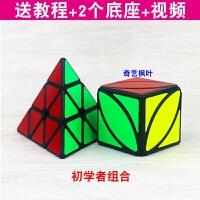 圣手金字塔魔方三角魔方顺滑比赛专用学生智力玩具儿童初学者异形