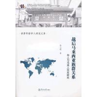 战后马来西亚族群关系:华人与马来人关系研究(世界华侨华人研究文库)