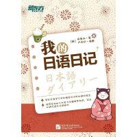 我的日语日记(全彩日语学习书和精美日记本的绝妙组合,三大学习步骤循序渐进,写出地道日语日记很轻松!)――新东方大愚日语
