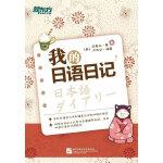 我的日语日记(全彩日语学习书和精美日记本的绝妙组合,三大学习步骤循序渐进,写出地道日语日记很轻松!)――新东方大愚日语学习丛书