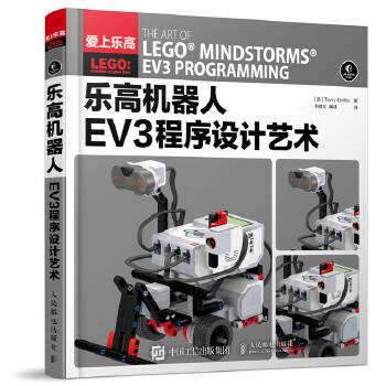 乐高机器人EV...