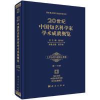 20世纪中国知名科学家学术成就概览:第一分册:土木水利与建筑工程卷 钱伟长,周干峙 本卷 9787030428165睿