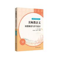 21春名师教语文:深度解读与学习设计 二年级下册 华东师范大学出版社