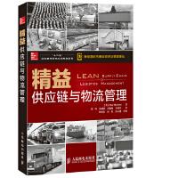 """精益供应链与物流管理(""""十二五""""国家重点图书出版规划项目)"""