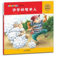 爆米花数学童话:快乐的牧羊人
