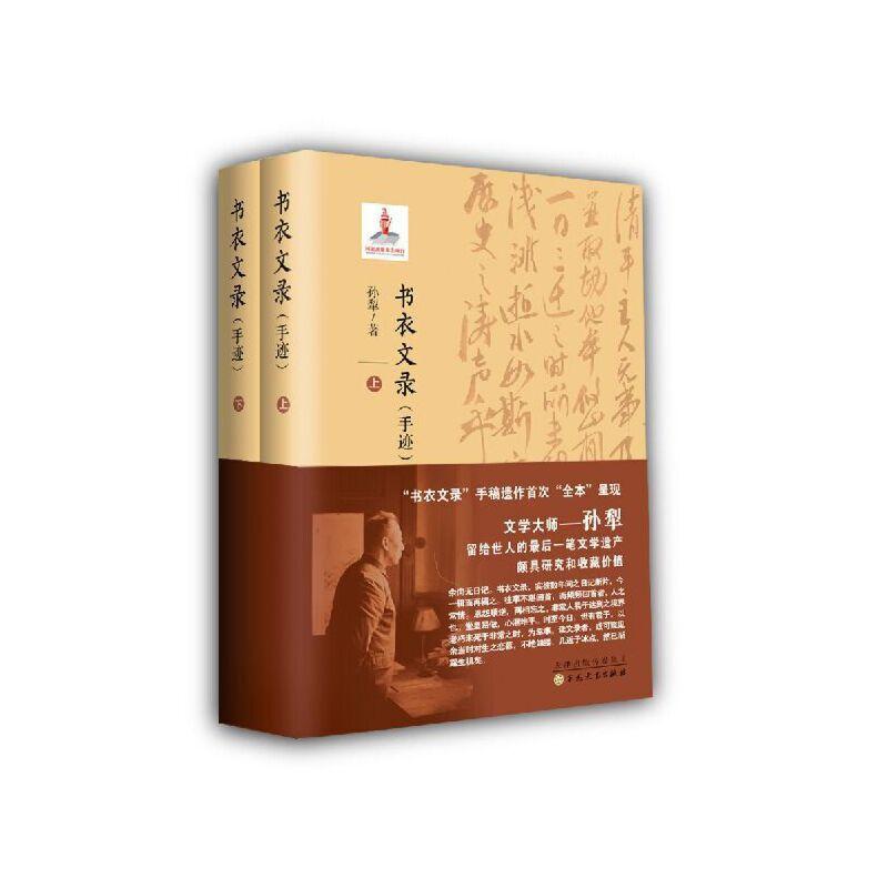 书衣文录:手迹(上下) 书衣文录手稿首次全本呈现,文学大师孙犁留给世人的一笔文学遗产,颇具研究和收藏价值