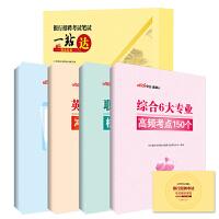 中公银行招聘考试笔试一站达精品礼包