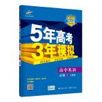 曲一线 高中英语 必修1 人教版 2020版高中同步 5年高考3年模拟五三
