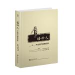 播种人:平成时代编辑实录(岩波书店总编辑笔下的好书诞生记!)