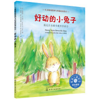 儿童情绪管理与性格培养绘本--好动的小兔子:通过正念练习提升自控力