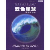蓝色星球:海洋自然史