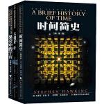 霍金三部曲经典著作套装:时间简史+果壳中的宇宙+大设计(套装共3册)