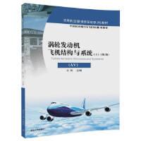 涡轮发动机飞机结构与系统(AV)(上)(第2版)