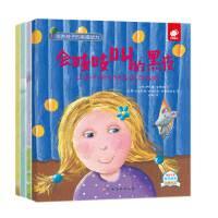培养孩子的幸福能力(全4册)(学会自愈、分享、自我认知、独自面对黑暗)克罗地亚最佳绘本奖